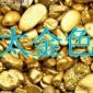 奥太批发染色金色砂颗粒 染色金色粉末 金色石头