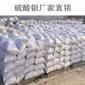 硫酸钡 硫酸钡沙 硫酸钡砂 硫酸钡生产厂家 防辐射硫酸钡 硫酸钡粉
